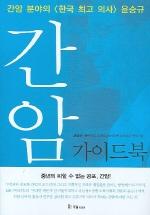 간암 가이드북(한국인의 7대암 가이드 북)