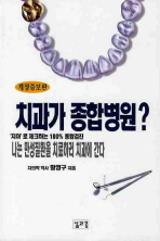 치과가 종합병원