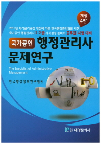 행정관리사 문제연구(국가공인)(개정판 4판) -아래설명참조-