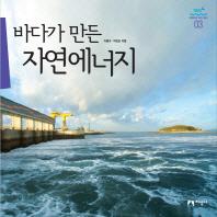 바다가 만든 자연에너지(과학으로 보는 바다 3)(양장본 HardCover)