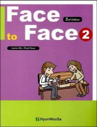 Face to Face. 2(2판)(CD1장포함)