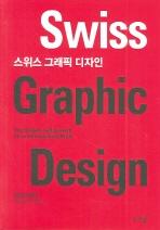 스위스 그래픽 디자인(양장본 HardCover)