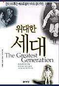 위대한 세대