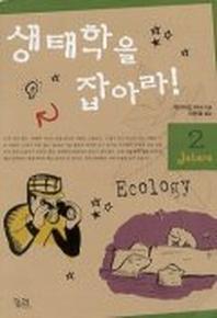 생태학을 잡아라(잡아라 시리즈 2)