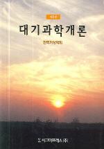 대기과학개론(개정판 2판)