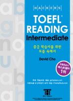 HACKERS TOEFL READING INTERMEDIATE(해커스 토플 리딩 인터미디엇)(iBT)