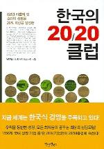 한국의 20/20 클럽(전2권)