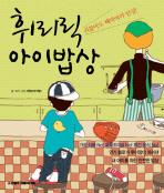휘리릭 아이밥상