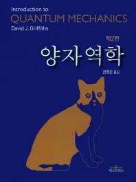양자역학(2판)