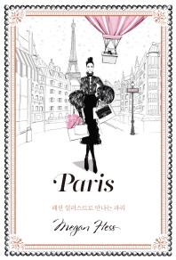 파리(Paris)(양장본 HardCover)