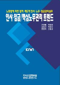 인사 임금 핵심노무관리 트렌드 세트(전2권)(양장본 HardCover)(전2권)