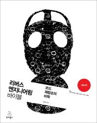 리버스 엔지니어링 바이블(위키북스 해킹 & 보안 시리즈 5)