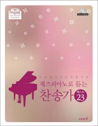 찬송가 베스트 23(재즈피아노로 듣는)(CD1장포함)