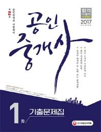 공인중개사 1차 기출문제집(2017)