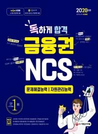 독하게 합격 금융권 NCS 문제해결능력 · 자원관리능력(2020)