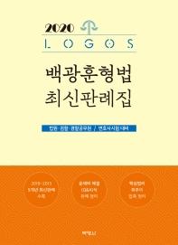 백광훈 형법 최신판례집(2020)(LOGOS)