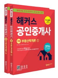 부동산학개론 세트(공인중개사 1차)