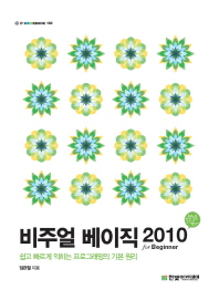 비주얼 베이직 2010(for Beginner)(IT CookBook 182)