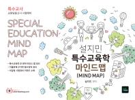 설지민 특수교육학 마인드맵(2019)
