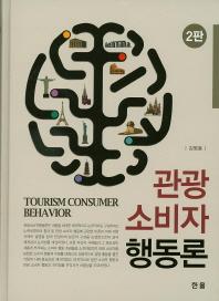 관광소비자행동론(2판)(양장본 HardCover)