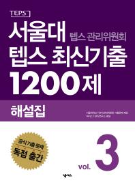 서울대 텝스 관리위원회 텝스 최신기출 1200제 해설집. 3