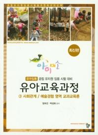유아교육과정. 3: 사회관계, 예술경험 영역 교과교육론(아이미소)