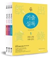 선재국어 기출실록 세트(2019)(커넥츠 공단기)(전3권)