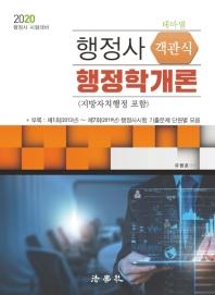 행정사 객관식 행정학개론(2020)