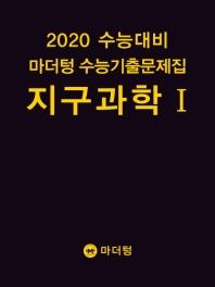 고등 지구과학1 수능기출문제집(2019)