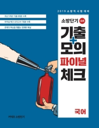 국어 소방단기 기출+모의 파이널 체크(2019)(커넥츠 소방단기)