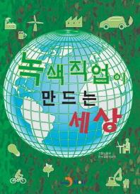 녹색직업이 만드는 세상