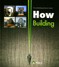 How Building(The world Building architecture: Volume 1)(양장본 HardCover)