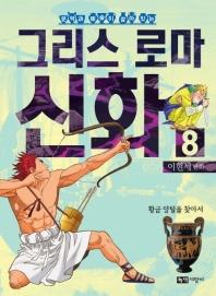 이현세 만화 그리스 로마 신화. 8: 황금 양털을 찾아서