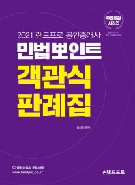 2021 랜드프로 공인중개사 민법뽀인트 객관식 판례집