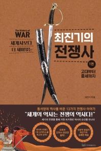 최진기의 전쟁사. 1: 고대부터 중세까지(세계사보다 더 재미있는)