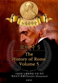 로마사, 5부 - The History of Rome, Volume 5(노벨문학상 작품 시리즈: 영문판)