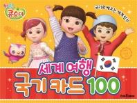 세계 여행 국기 카드 100(엉뚱발랄 콩순이)