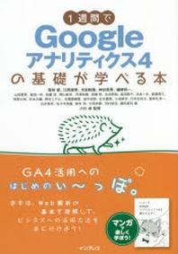 1週間でGOOGLEアナリティクス4の基礎が學べる本