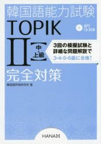 韓國語能力試驗TOPIK2(中.上級)完全對策