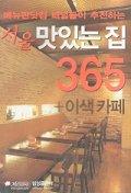 서울 맛있는 집 365+이색카페