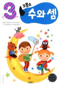 코뿔소 만3세: 수와 셈(엄청 재밌어진 지능업)(유아학습지 코뿔소 워크북 시리즈)