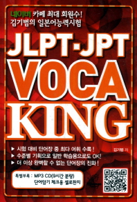 JPT JLPT VOCA KING(개정판)(CD1장포함)