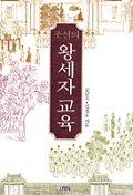 조선의 왕세자 교육  ((부분 연필밑줄 있습니다))