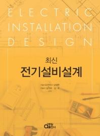 전기설비설계(최신)