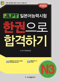 JLPT 신일본어능력시험 한권으로 합격하기 N3(신)(개정판)(CD1장포함)