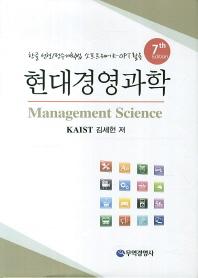 현대경영과학(7판)(양장본 HardCover)