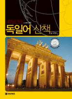 40일간의 독일어 산책