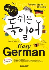 쉬운 독일어: Easy German(독학)