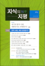 지식의 지평 7호(2009)