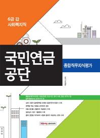 국민연금공단 종합직무지식평가(6급 갑 사회복지직)(2014)